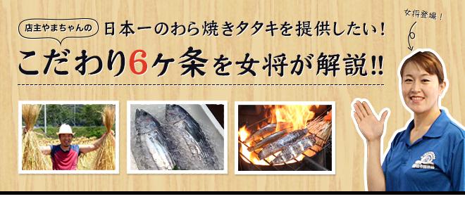 日本一のわら焼きタタキを提供したい!店主やまちゃんのこだわり6カ条を女将が解説!!