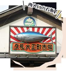 久礼大正町市場の入口です
