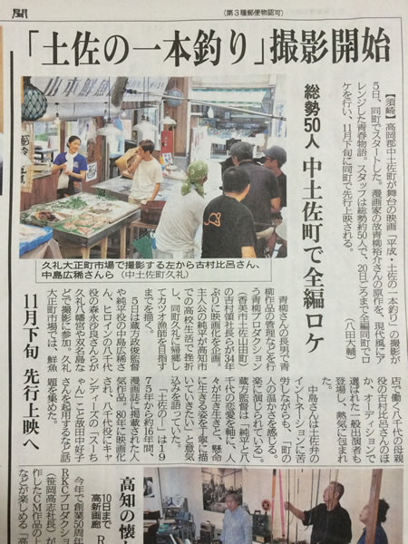 高知新聞20140916