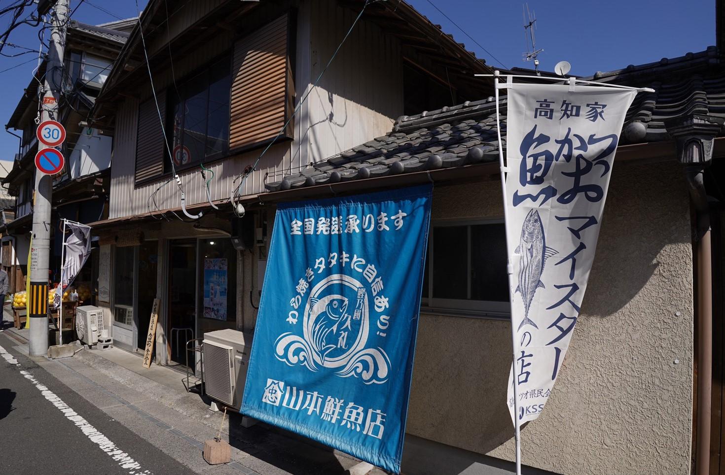 山本鮮魚店食堂 外観