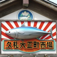 eye_taishomachi-market