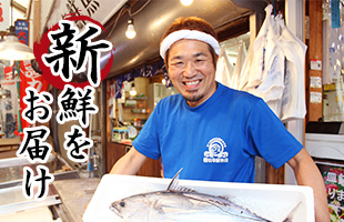 山本鮮魚店のことのイメージ