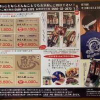 山本鮮魚店_通販パンフレット