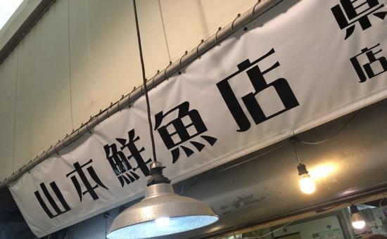 山本鮮魚店食堂