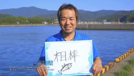 海と日本PROJECT_山本鮮魚店