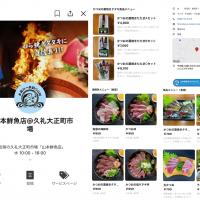 山本鮮魚店LINE公式アカウント