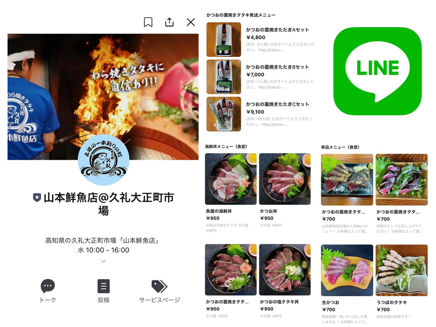 山本鮮魚店 LINE公式アカウント
